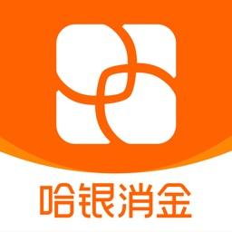 哈银消金-低息信用贷款现金分期平台