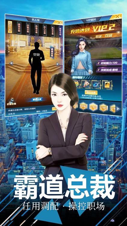 现代小宝-职场经营富豪养成游戏