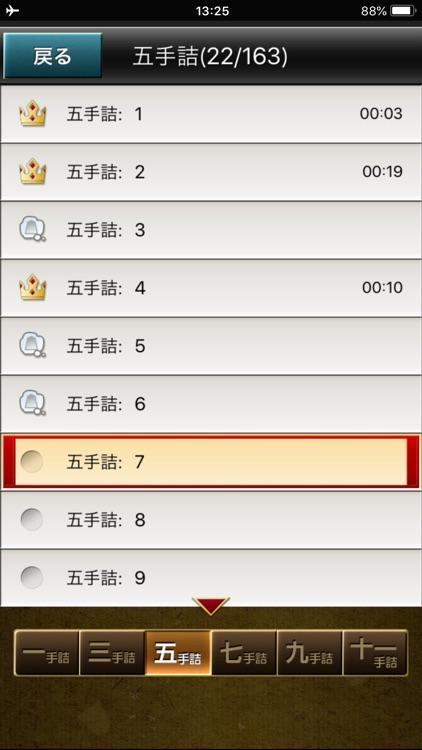 みんなの詰将棋 screenshot-3