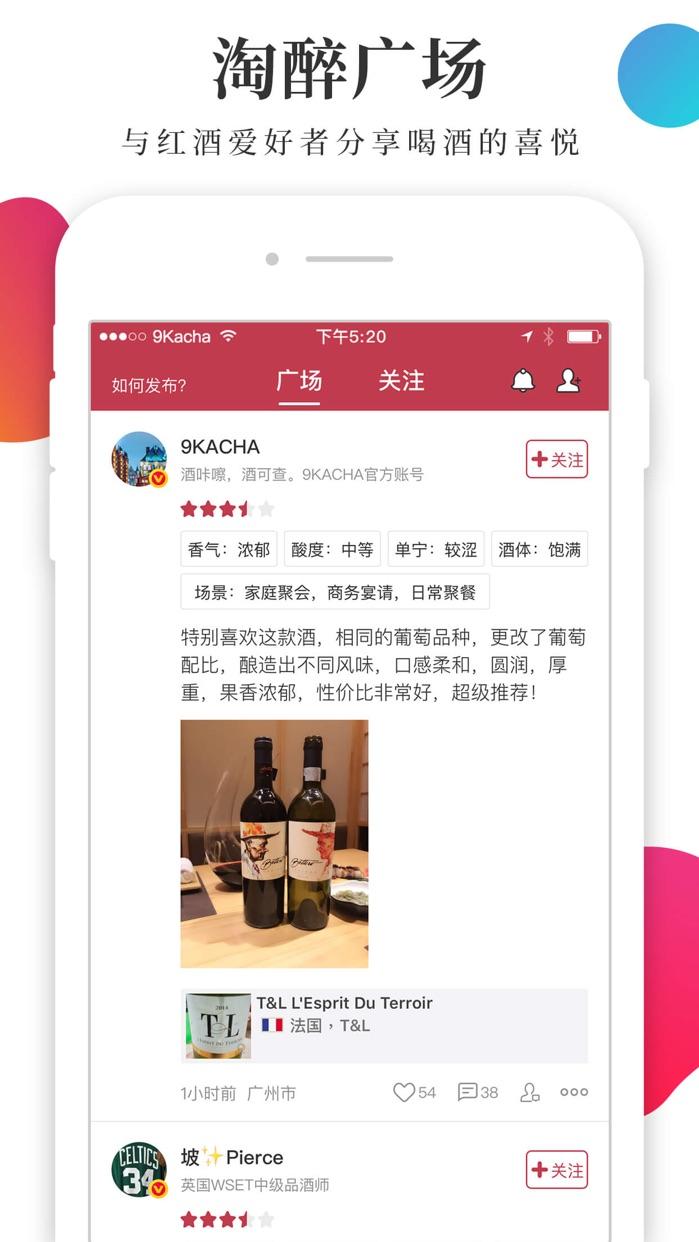 酒咔嚓 - 认识红酒葡萄酒 Screenshot