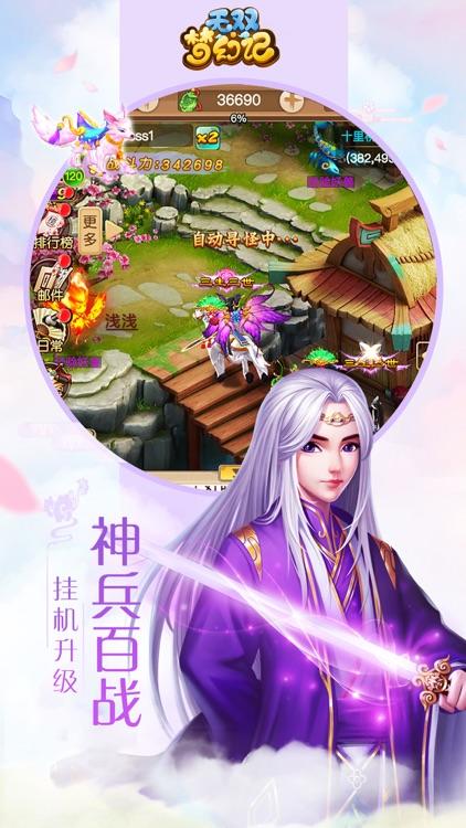 无双梦幻记 screenshot-4