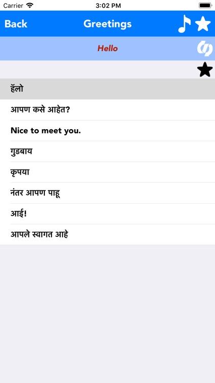 English to Marathi Translator screenshot-3