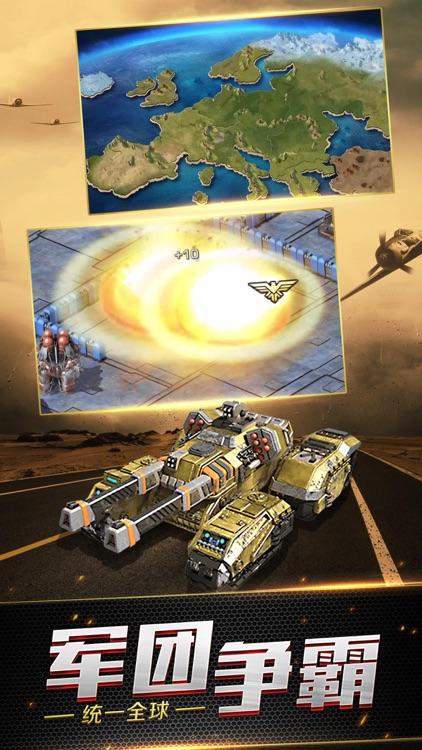 重装坦克-全球军事战争策略手游 screenshot-4