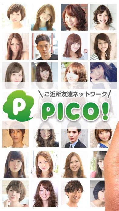 出会いは友達作りSNSで趣味トークできるPICO!スクリーンショット