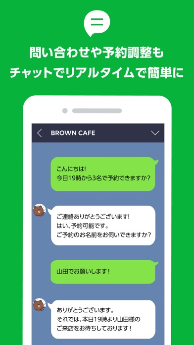LINE公式アカウントスクリーンショット