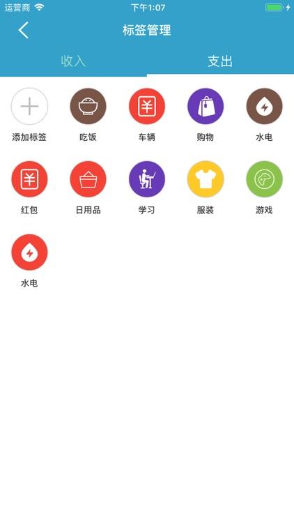 芒果账本 screenshot-4