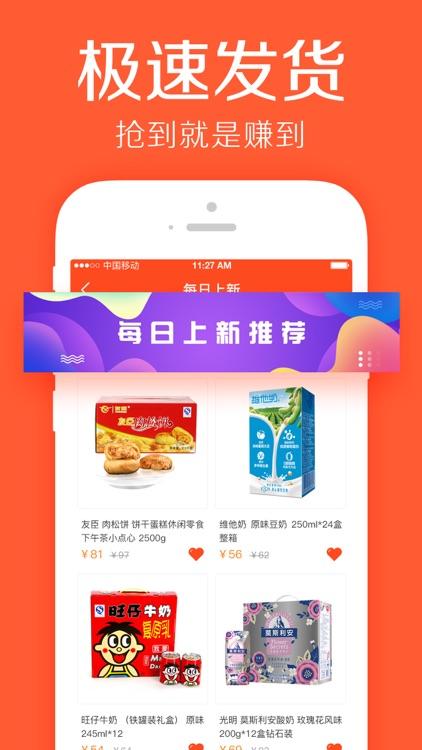 拼购商城-天天夺宝的云购夺宝商城 screenshot-3