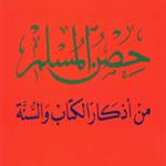 حصن المسلم - Hisn AlMuslim App pour pc
