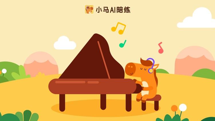 小马AI陪练-智能钢琴陪练 screenshot-0
