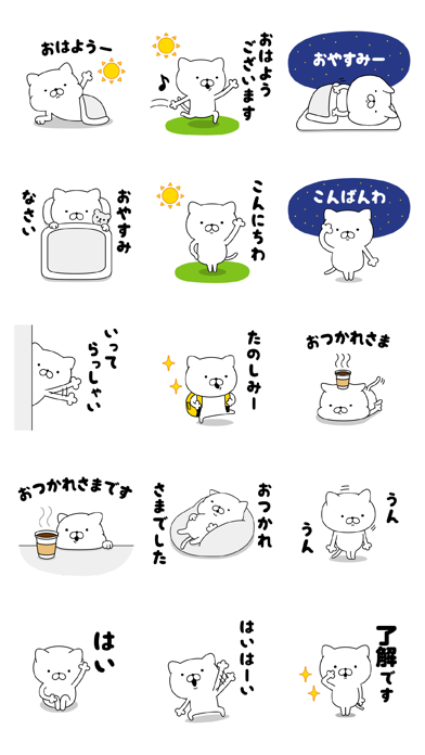 にゃんこDX(毎日使える)白猫Aのスクリーンショット1