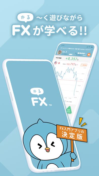 かるFX - FXを楽しく学べるFX アプリのスクリーンショット1