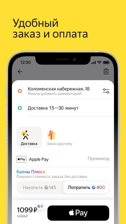 Яндекс.Еда — заказ продуктов screenshot-4