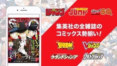 ジャンプBOOK(マンガ)ストア!漫画全巻アプリ ScreenShot5