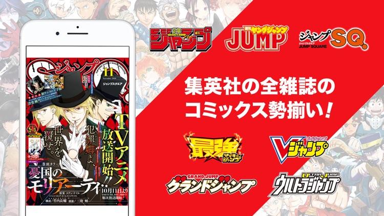 ジャンプBOOK(マンガ)ストア!漫画全巻アプリ screenshot-5