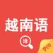 越南语翻译官-越南语学习翻译软件