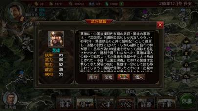 三國志天下布武のおすすめ画像9