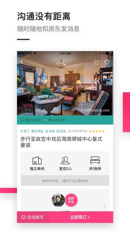 小猪短租网—民宿短租找小猪,出行住宿好选择 screenshot-3