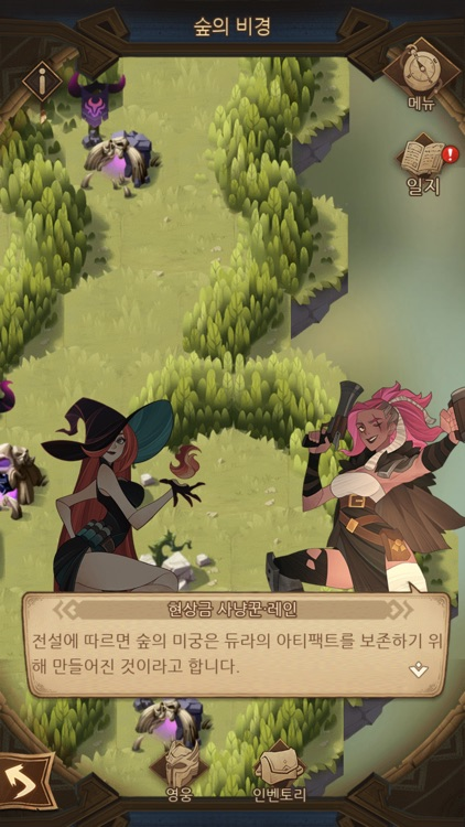AFK 아레나 screenshot-6