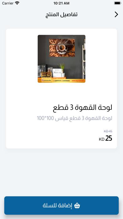 متجر النخبة الخليجيةلقطة شاشة5