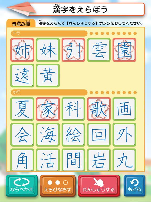 そらがき <漢字筆順学習アプリケーション 小学校2年>のおすすめ画像4