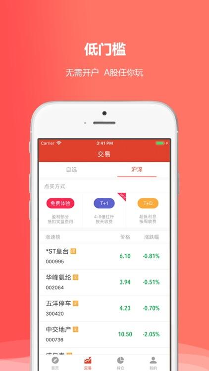 股市财富通-最权威的股票证券交易app