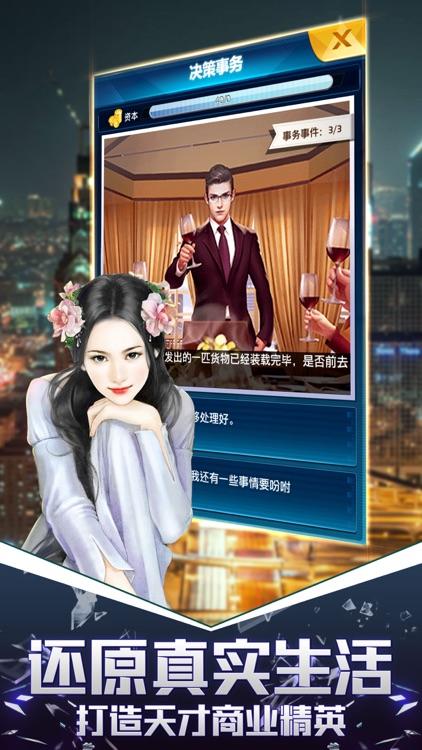总裁的秘密-开公司当老板商业模拟手游