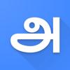 Tamil English Dictionary Pro