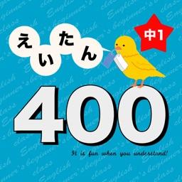 英語勉強 - 中1で覚える全英単語400