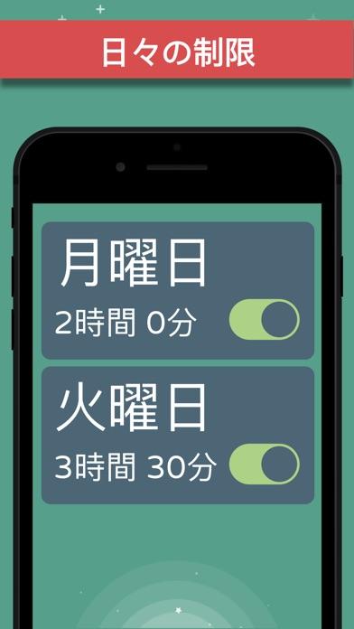 Parental Control App - Kidsloxのスクリーンショット2