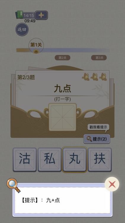 天官请赐谜 screenshot-3