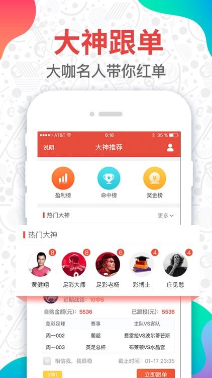 乐赢彩票-官方彩票购买软件 screenshot-3