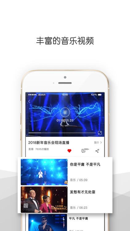 央视音乐 screenshot-3