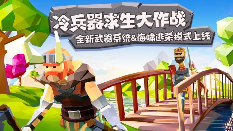 战斧大乱斗-海岛求生大作战 screenshot-0