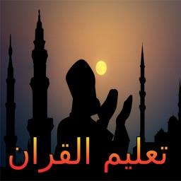 تحفيظ القرآن الكريم بالصوت