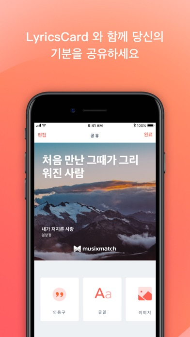 Musixmatch for Windows