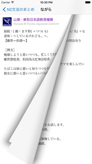 新しい日本語検定試験N2文法のまとめ screenshot1