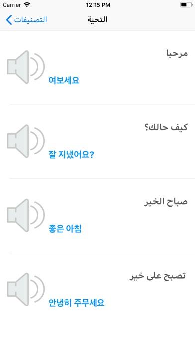 تعلم اللغة الكورية screenshot 5