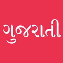 Gujarati - Ha Ho Ame Gujarati