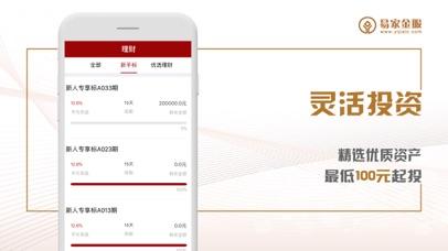 易甲金服专业版-18%理财软件投资理财 screenshot three