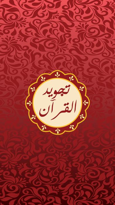 Quran Tajweed Pro | مصحف تجويد screenshot one