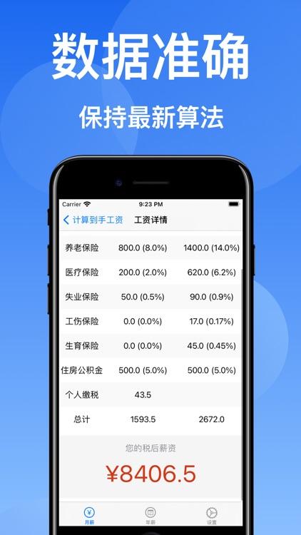 到手工资-工资个税计算器 screenshot-3