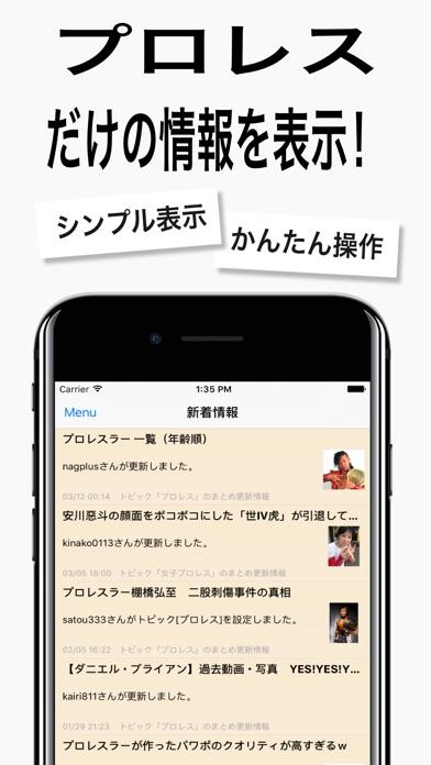 プロレスニュース / プロレス情報だけをまとめ読みのスクリーンショット1