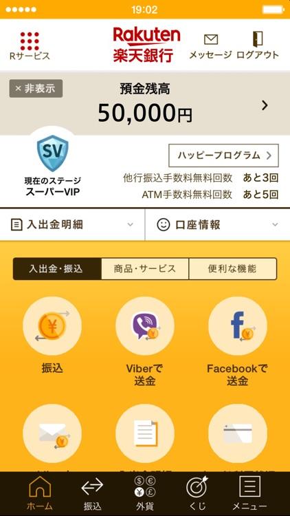 楽天銀行 screenshot-1