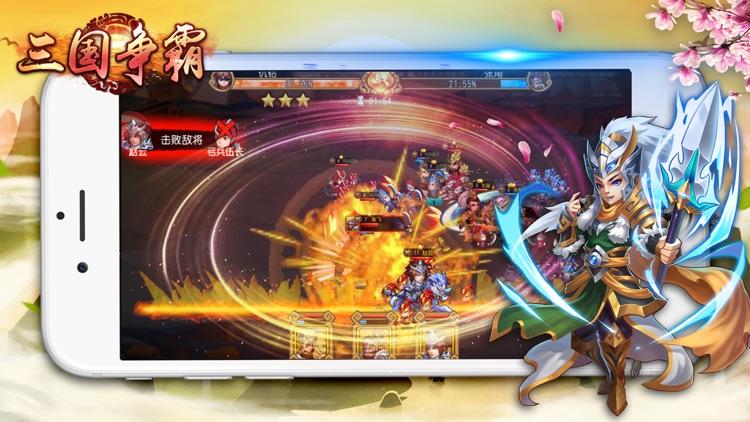 三国争霸OL-三国志群英霸业传奇游戏 screenshot-4