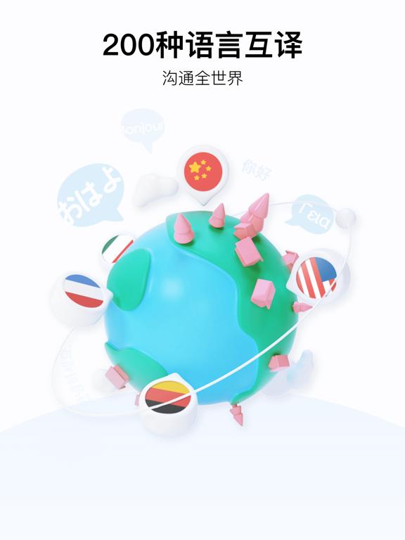 百度翻译-英语学习必备のおすすめ画像1