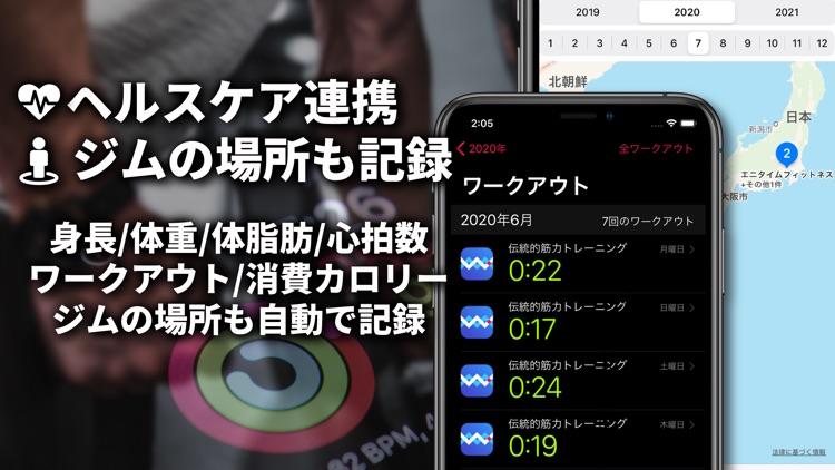 MyWorkout  筋トレ記録&管理アプリ screenshot-4