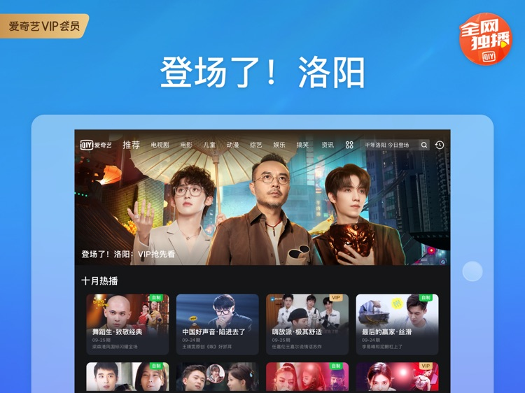 爱奇艺HD-八角亭谜雾全网独播 screenshot-9