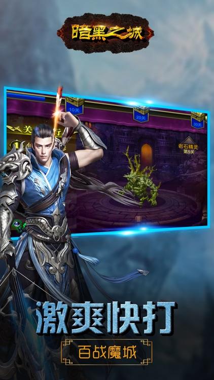 暗黑之城:魔域主宰 screenshot-4