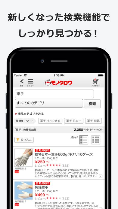 事業者向け通販【モノタロウ】 ScreenShot2