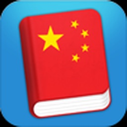 Learn Chinese - Mandarin